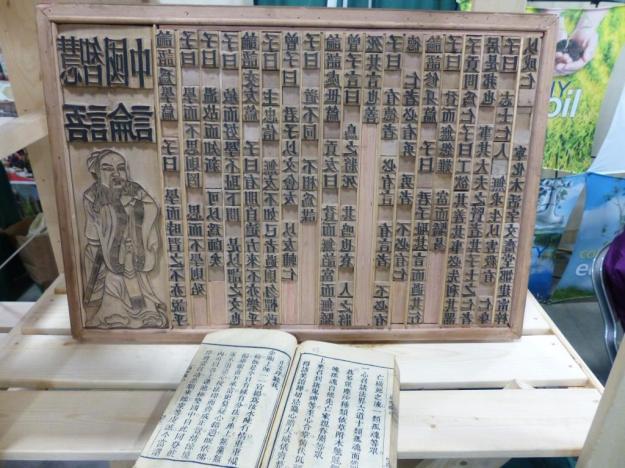 2014-10-10 Chinese block print 001