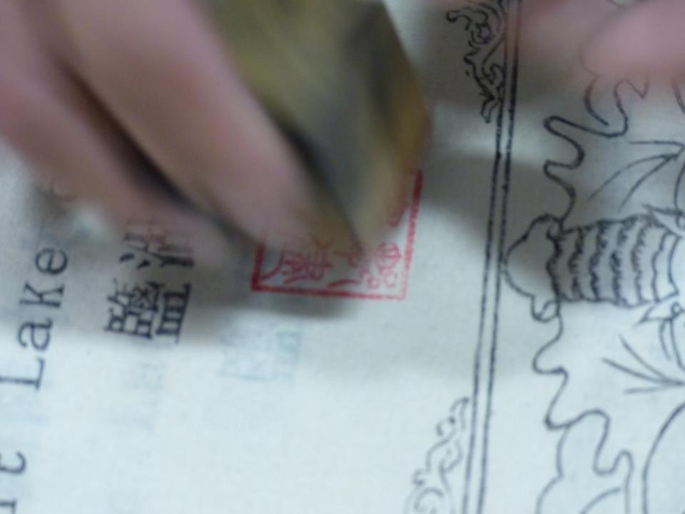 2014-10-10 Chinese block print 011