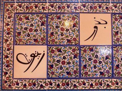 canaan-fair-trade-calligraphy